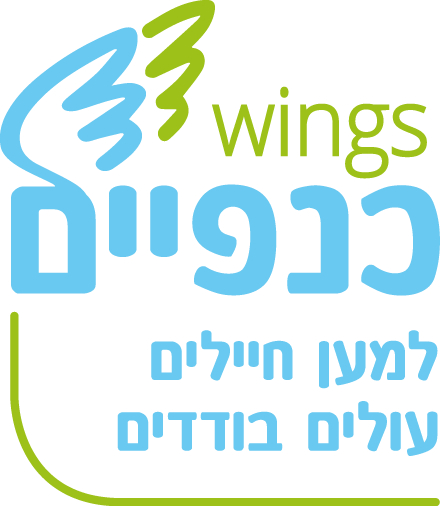 Wings for Lone Soldiers